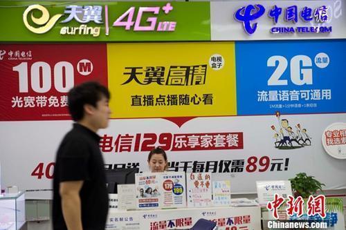 资料图:中国电信柜台。<a target='_blank' href='http://www.chinanews.com/' _cke_saved_href='http://www.chinanews.com/' _fcksavedurl='http://www.chinanews.com/'></table>中新社</a>记者 张云 摄