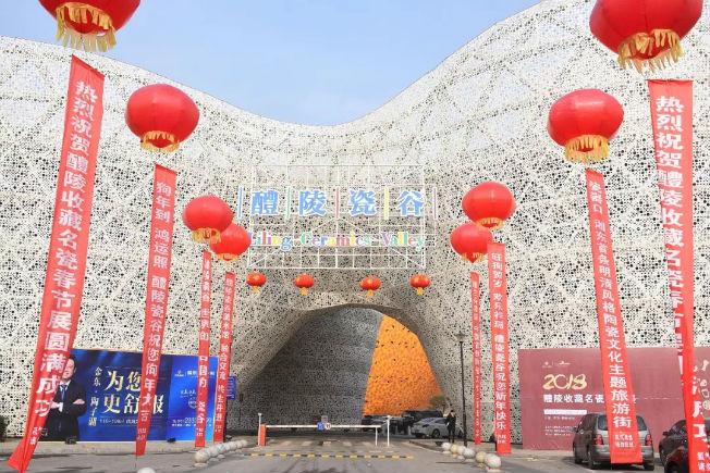 2018·醴陵收藏名瓷春节展在醴陵瓷谷隆重开幕