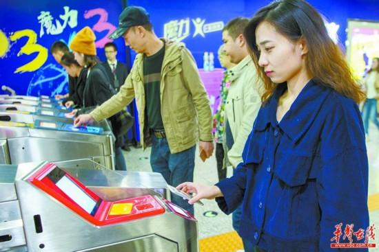 长沙地铁可刷手机乘车 焦点图 华声经济