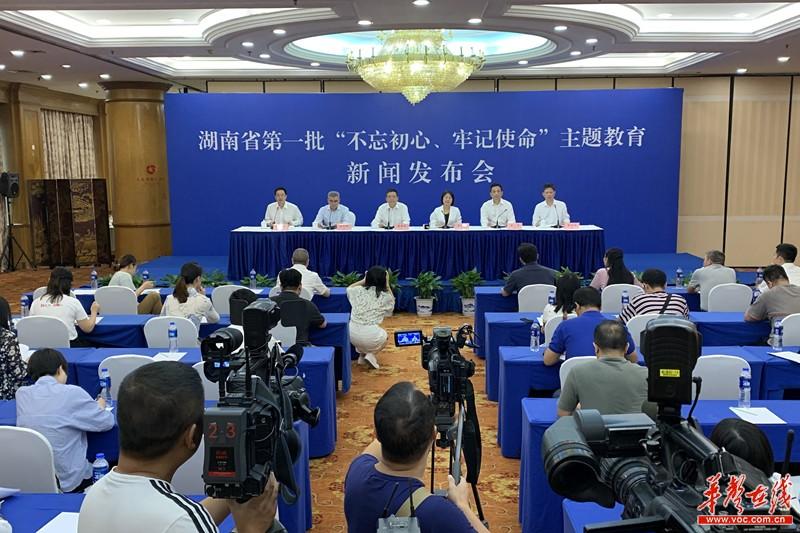 湖南省第一批主题教育结束 整改专项整治重点问题1083个 韶山红色培训 华声经济