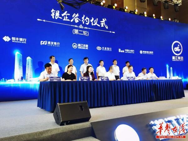 恒丰银行与湘江资管签约服务湖南高质量发展