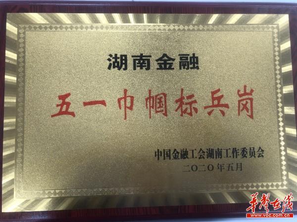 """恒丰银行长沙分行运管部获""""五一巾帼标兵岗"""""""