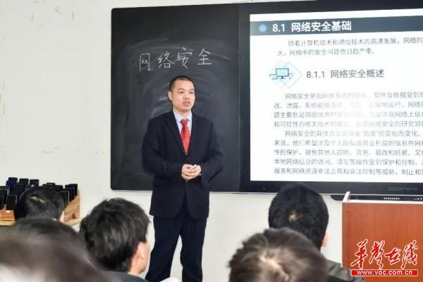湖南交通工程学院 网络安全教育 融合思政元素1.jpg
